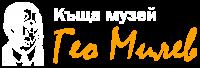 """Къща музей """"Гео Милев"""" Лого"""